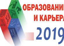Рекламная выставка «Образование и карьера 2019»